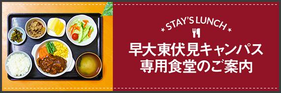 バナー:東京STAYの学食