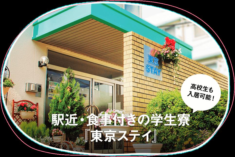 駅近・食事付きの学生寮『東京ステイ』